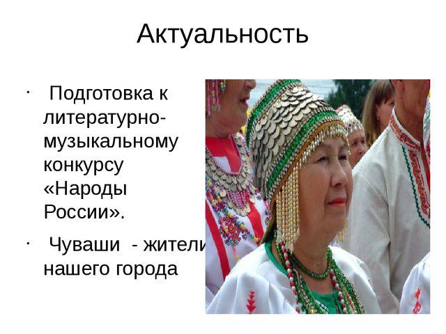 Актуальность Подготовка к литературно-музыкальному конкурсу «Народы России»....