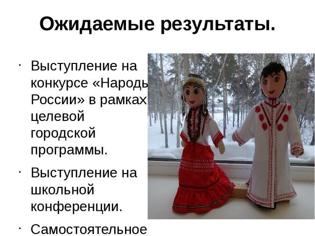 Ожидаемые результаты. Выступление на конкурсе «Народы России» в рамках целево...
