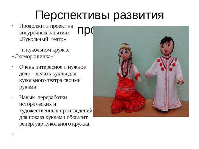 Перспективы развития проекта Продолжить проект на внеурочных занятиях «Куколь...