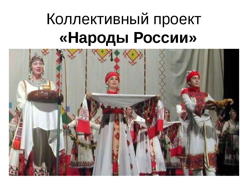 Коллективный проект «Народы России»