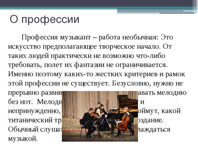 Презентация на тему профессия музыкант