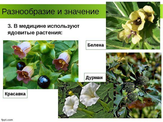 Разнообразие и значение Белена 3. В медицине используют ядовитые растения: Кр...