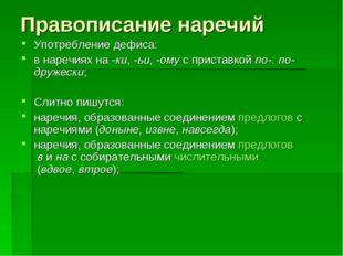 Правописание наречий Употребление дефиса: в наречиях на-ки,-ьи,-омус прис
