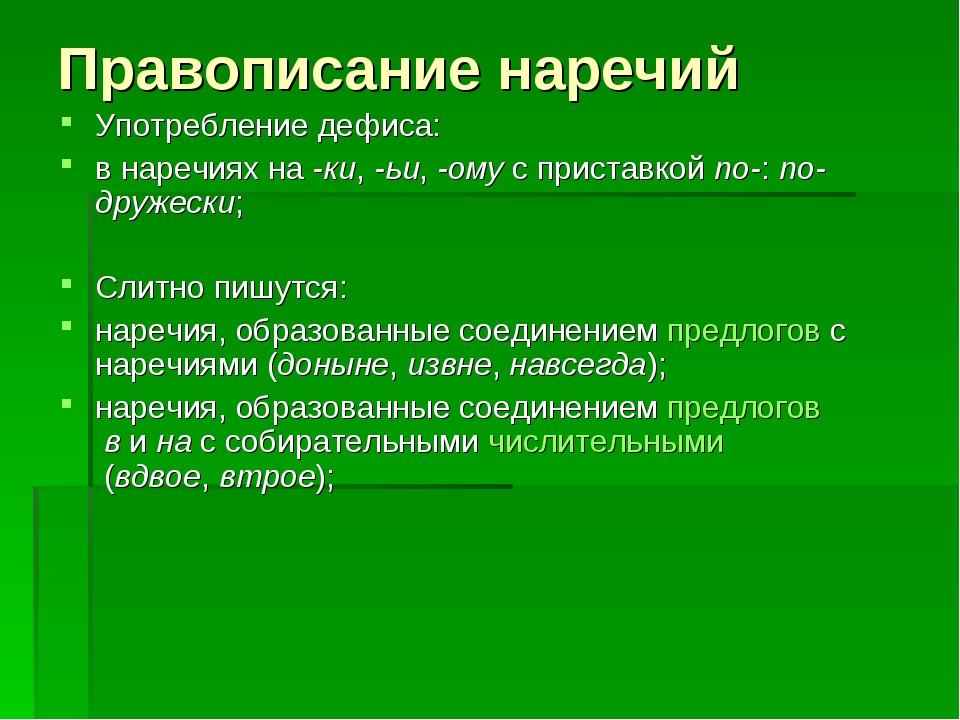 Правописание наречий Употребление дефиса: в наречиях на-ки,-ьи,-омус прис...