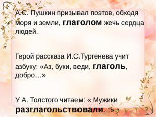 А.С. Пушкин призывал поэтов, обходя моря и земли, глаголом жечь сердца людей.