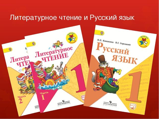 Литературное чтение и Русский язык