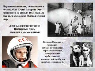Первым человеком , полетевшем в космос, был Юрий Гагарин. Это произошло 12 ап