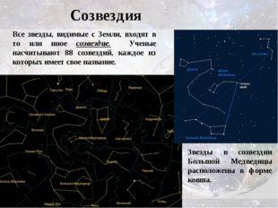 Созвездия Все звезды, видимые с Земли, входят в то или иное созвездие. Ученые