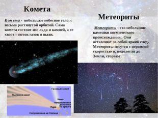 Комета - небольшоенебесное тело, с весьма растянутой орбитой. Сама комета с