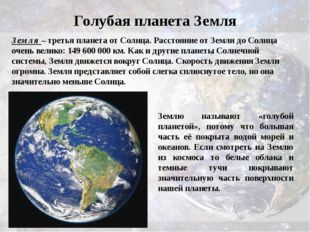 Голубая планета Земля Земля – третья планета от Солнца. Расстояние от Земли д