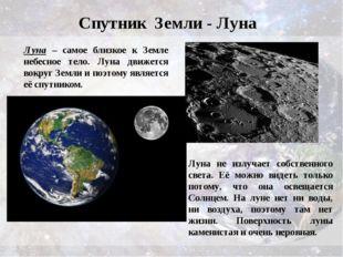 Спутник Земли - Луна Луна – самое близкое к Земле небесное тело. Луна движетс