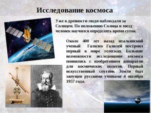 Исследование космоса Уже в древности люди наблюдали за Солнцем. По положению