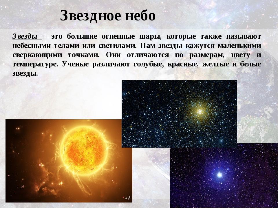 Звездное небо Звезды – это большие огненные шары, которые также называют небе...