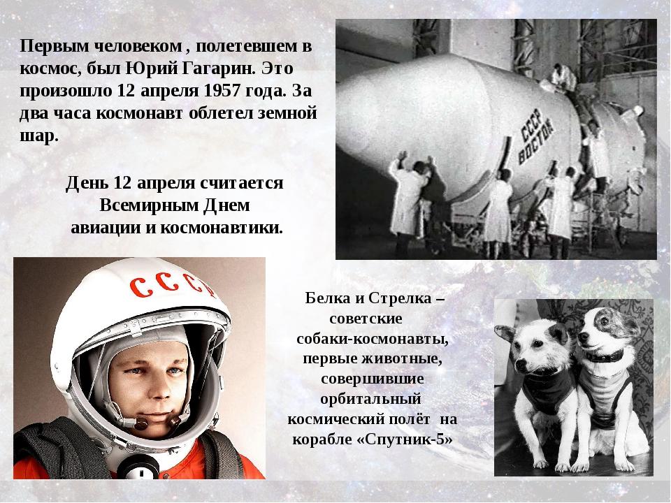 Первым человеком , полетевшем в космос, был Юрий Гагарин. Это произошло 12 ап...