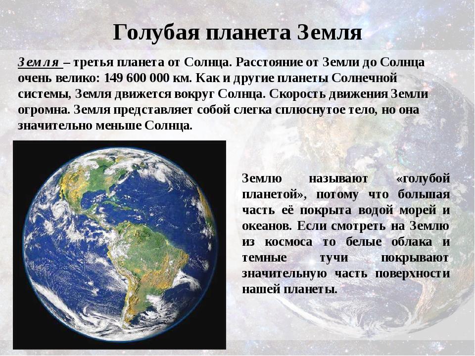 Голубая планета Земля Земля – третья планета от Солнца. Расстояние от Земли д...