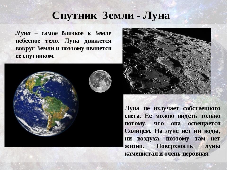 Спутник Земли - Луна Луна – самое близкое к Земле небесное тело. Луна движетс...