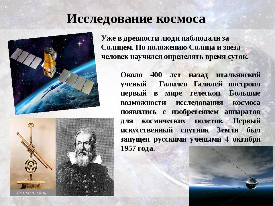 Исследование космоса Уже в древности люди наблюдали за Солнцем. По положению...