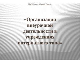 ГБС(К)ОУ с.Малый Толкай «Организация внеурочной деятельности в учреждениях ин
