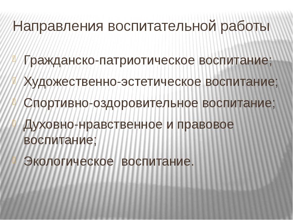 Направления воспитательной работы Гражданско-патриотическое воспитание; Худож...