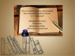 Кто из перечисленных персонажей был героиней одной из сказок А.С. Пушкина? а