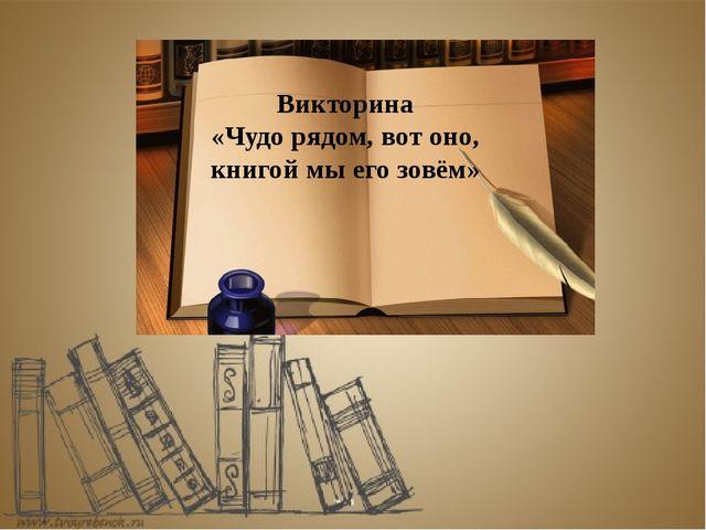 Викторина «Чудо рядом, вот оно, книгой мы его зовём»