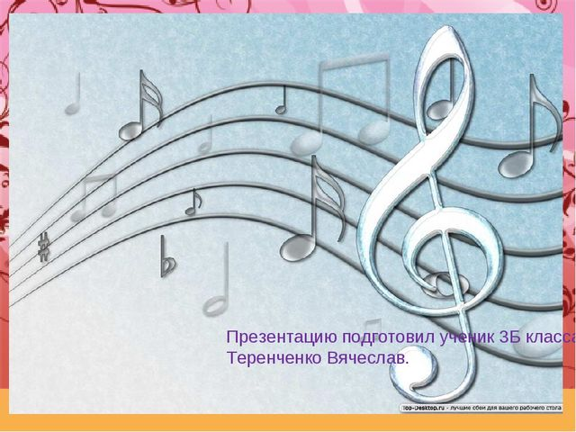 Презентацию подготовил ученик 3Б класса Теренченко Вячеслав.