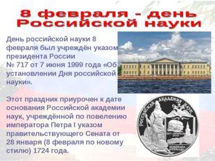 День российской науки 8 февраля был учреждён указом президента России № 717 о