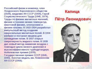Российский физик и инженер, член Лондонского Королевского общества (1929), ак