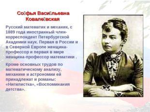Со́фья Васи́льевна Ковале́вская Русский математик и механик, с 1889 года инос