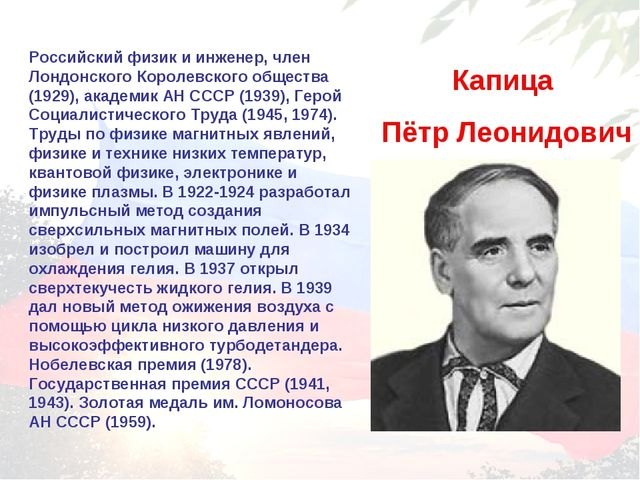 Российский физик и инженер, член Лондонского Королевского общества (1929), ак...