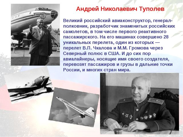 Андрей Николаевич Туполев Великий российский авиаконструктор, генерал-полковн...