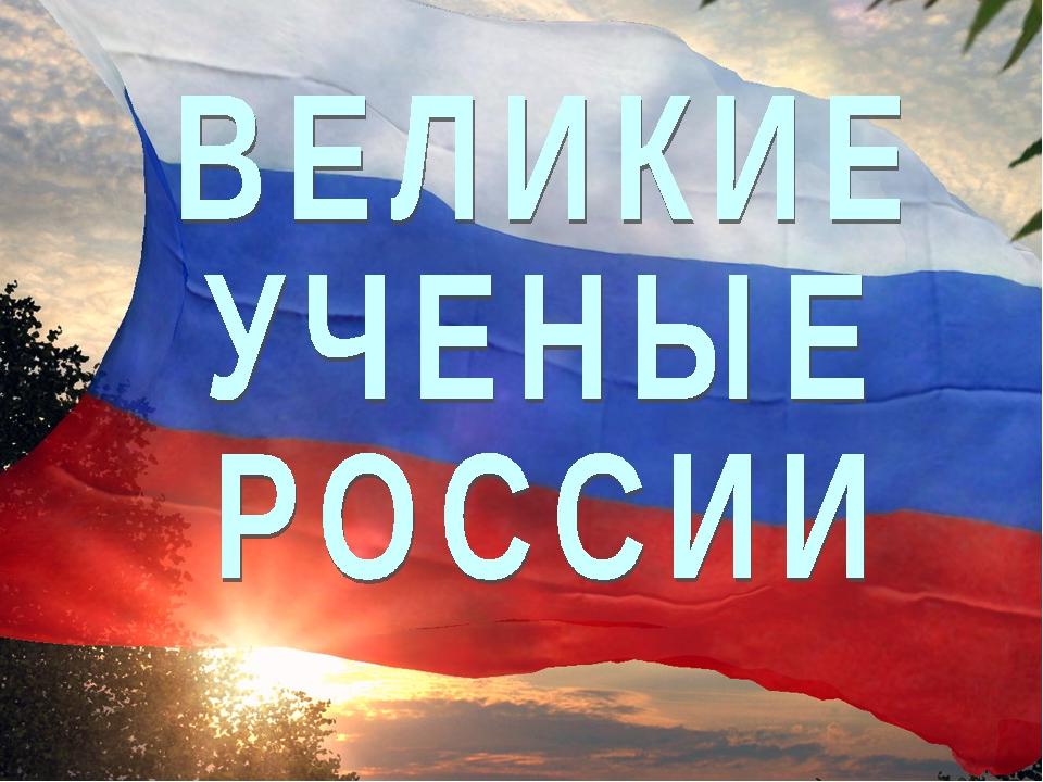 Изобретения российских ученых, изменившие повседневную жизнь Img0