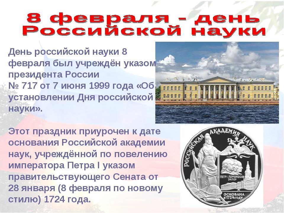 День российской науки 8 февраля был учреждён указом президента России № 717 о...