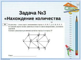 Задача №3 «Нахождение количества всевозможных путей из начального пункта в ко
