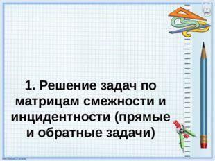 1. Решение задач по матрицам смежности и инцидентности (прямые и обратные зад
