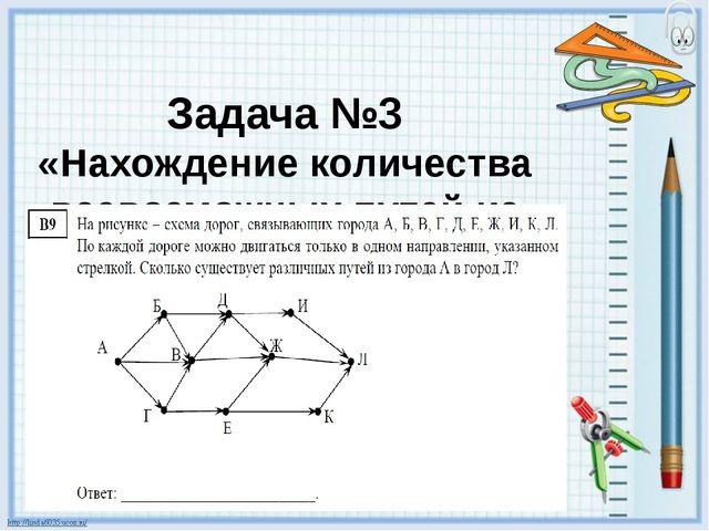 Задача №3 «Нахождение количества всевозможных путей из начального пункта в ко...
