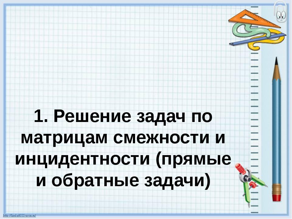 1. Решение задач по матрицам смежности и инцидентности (прямые и обратные зад...