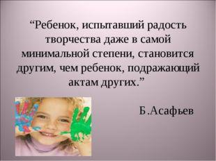 """""""Ребенок, испытавший радость творчества даже в самой минимальной степени, ст"""