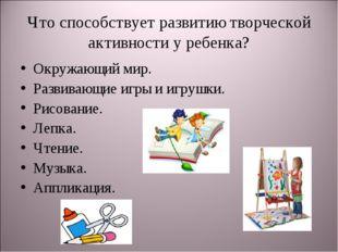 Что способствует развитию творческой активности у ребенка? Окружающий мир. Ра