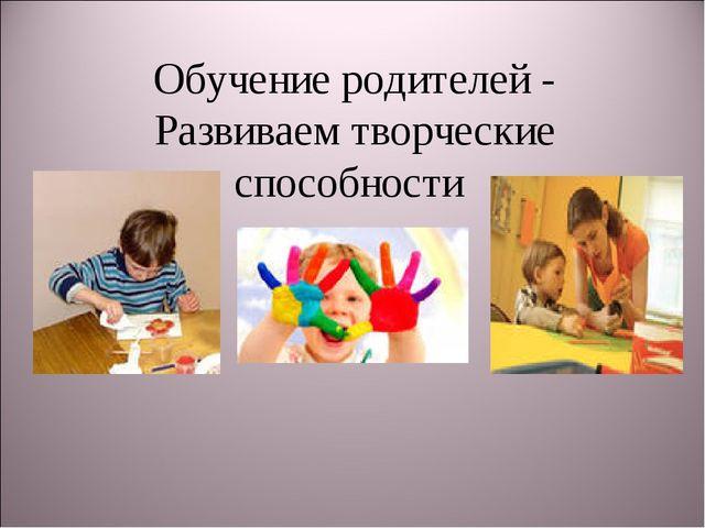 Обучение родителей - Развиваем творческие способности