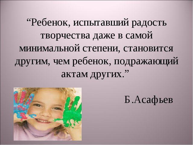 """""""Ребенок, испытавший радость творчества даже в самой минимальной степени, ст..."""