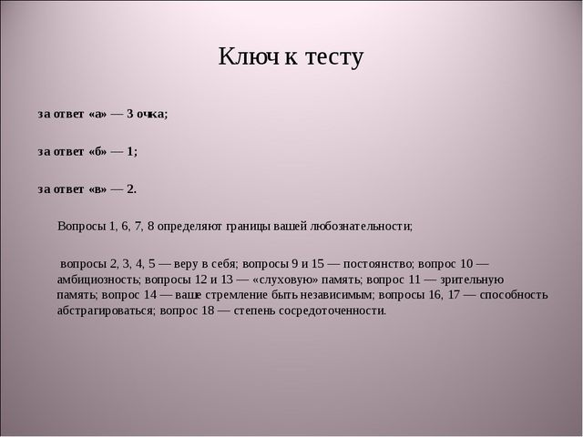 Ключ к тесту за ответ «а» — 3 очка;  за ответ «б» — 1;  за ответ «в» — 2. ...