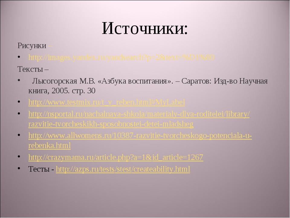 Источники: Рисунки – http://images.yandex.ru/yandsearch?p=2&text=%D1%80 Текст...
