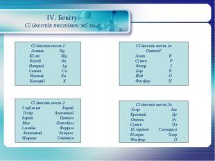 IV. Бекіту Сәйкестік тестімен жұмыс Сәйкестік тест-1 Алтын Hg Күміс Mg Калий