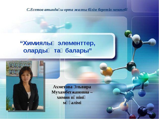 """""""Химиялық элементтер, олардың таңбалары"""" С.Есетов атындағы орта жалпы білім б..."""