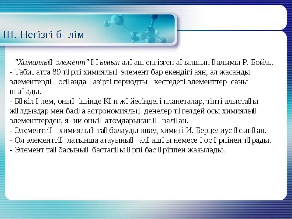 """- """"Химиялық элемент"""" ұғымын алғаш енгізген ағылшын ғалымы Р. Бойль. - Табиғат..."""