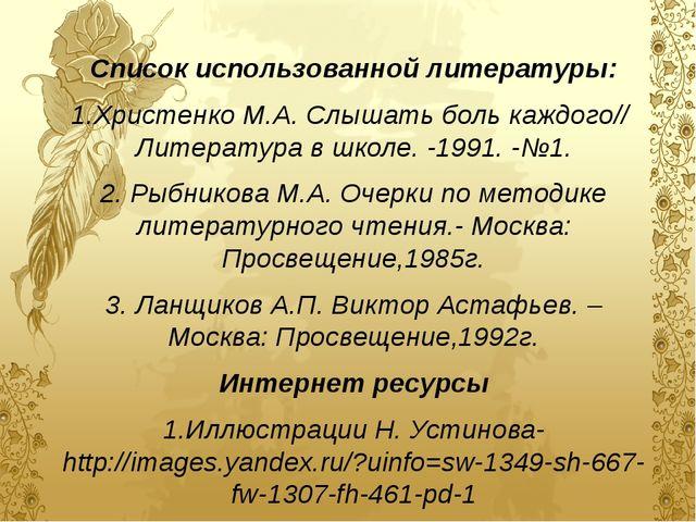 Список использованной литературы: 1.Христенко М.А. Слышать боль каждого// Лит...