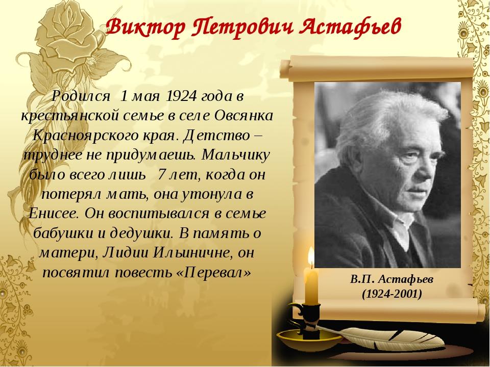 Виктор Петрович Астафьев В.П. Астафьев (1924-2001) Родился 1 мая 1924 года в...