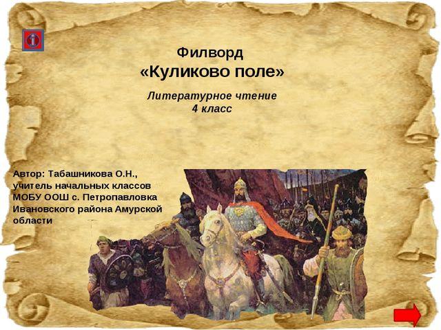 Интернет - ресурсы: Куликово поле http://tvtula.com/photo/2014/08/31/1409476...