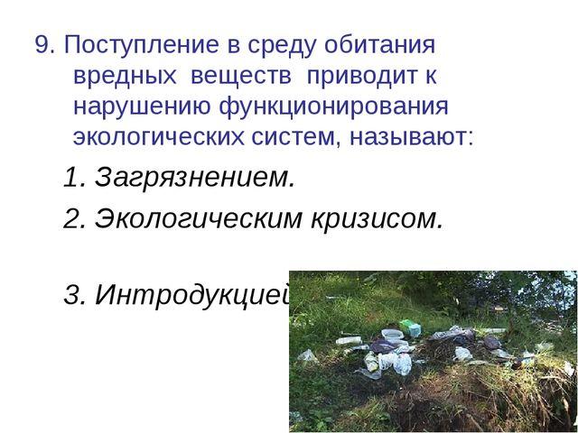 9. Поступление в среду обитания вредных веществ приводит к нарушению функцион...